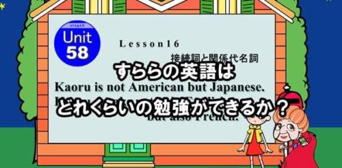 すららの英語はどれくらいの勉強ができるか?