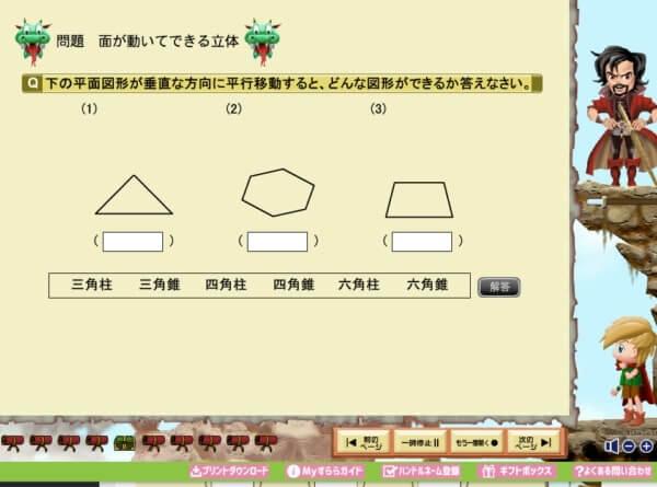 平面図形からどんな立体ができるか