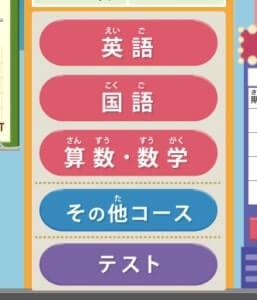 5教科+検定