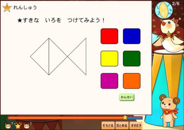 小学校で習う図形の授業