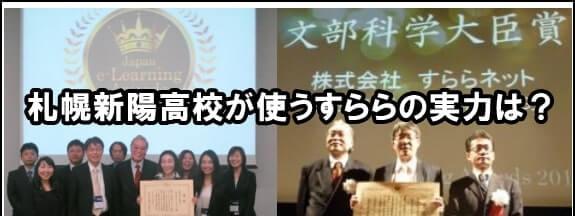 札幌新陽高校が使うくらいなので「すらら」は効果があるかも?