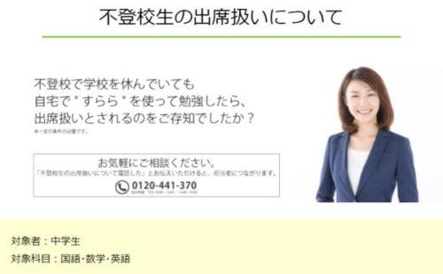 すららのホームページ