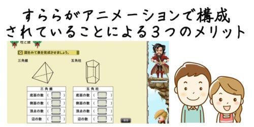 すららがアニメーションで構成されていることによる3つのメリット