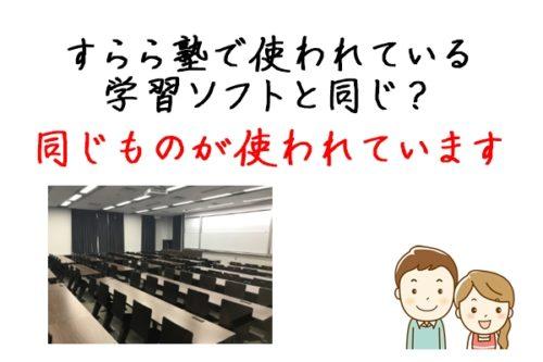 すらら塾で使われる学習ソフトと同じ?