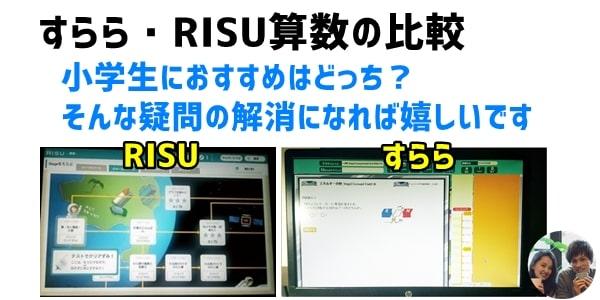 通信教育「すらら」「RISU算数」徹底比較!小学生におすすめはどっち?